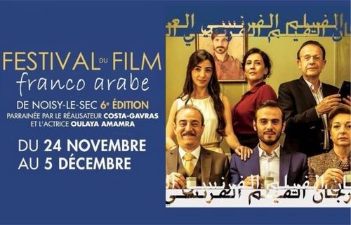 Gagnez des pass pour le Festival du Film Franco-Arabe de Noisy-le-Sec