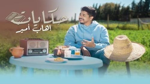 Ihab Amir - HIKAYAT