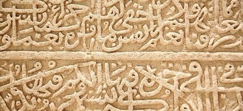 Oujda célèbre l'art de la calligraphie arabe