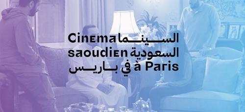 Le cinéma saoudien s'exporte à Paris